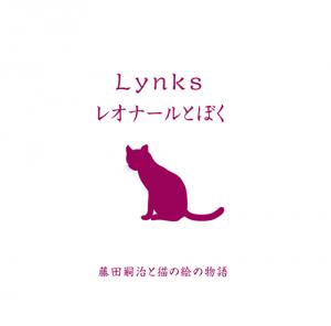 Lynks_簡易版