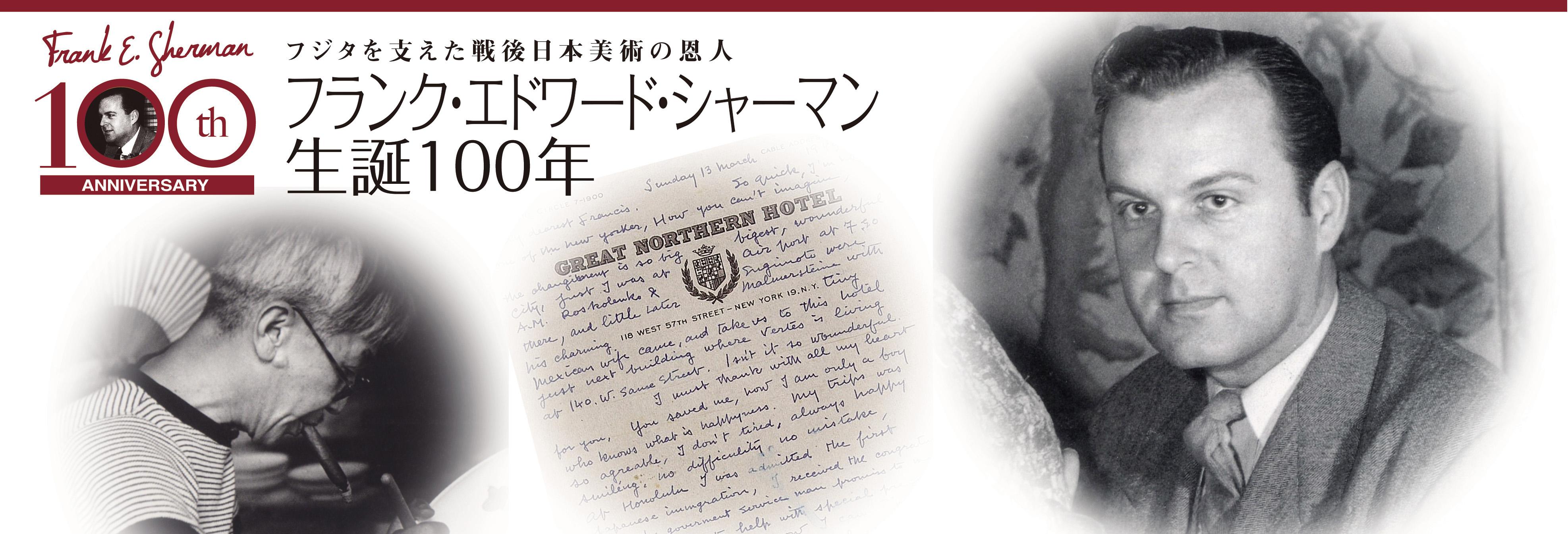 藤田嗣治とフランク・シャーマン